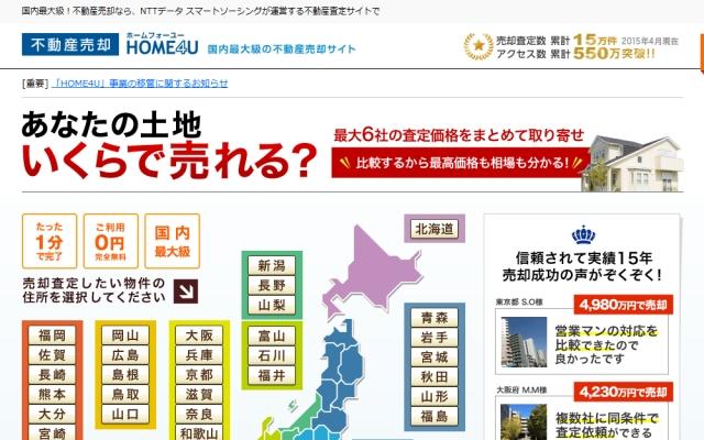 thumb_www_home4u_jp